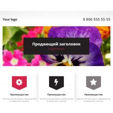Лендинг -  site portfolio