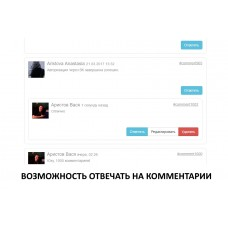 Комментарии