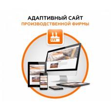 Адаптивный сайт производственной фирмы