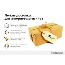 Shop-Logistics доставка для интернет-магазинов