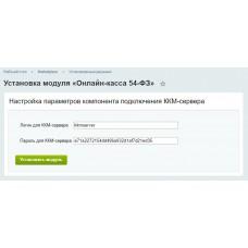Онлайн-касса 54-ФЗ