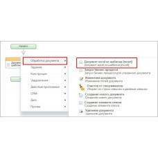 Генерация Excel файла