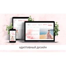 Adwex: сайт-каталог салона свадебных и вечерних платьев, магазина или шоу-рума одежды