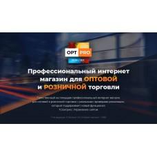 OptPRO: Оптовая и розничная торговля B2B + B2C. Профессиональный интернет магазин