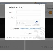 GoogleCaptcha от ROMZA