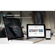 CompanyLanding Универсальный адаптивный корпоративный лендинг