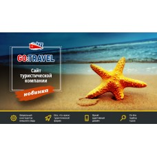 GoTravel: сайт турфирмы, туроператора, туристической фирмы + поиск туров от слетать.ру