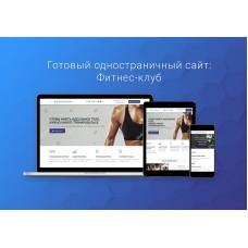 Готовый одностраничный сайт: Фитнес-клуб