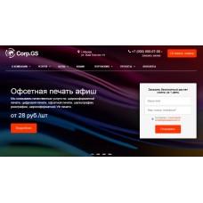 Corp.GS - корпоративный сайт с каталогом