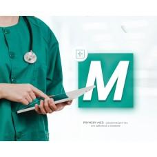 Сайт медицинской организации