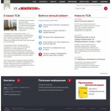 Дизайн Тюльпан для 1С:Сайт ЖКХ