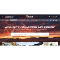 ФЕНИКС — безлимитный конструктор интернет-магазинов с возможностью создавать нешаблонные лендинги