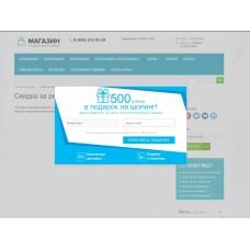Scoder: Скидка за регистрацию. Всплывающее окно регистрации. Купон за регистрацию