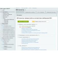 SEO - монитор качества + Инструменты оптимизации