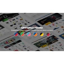 Bitlate. Интернет-магазин продуктов питания