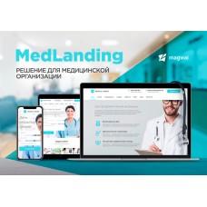 MedLanding Адаптивный сайт для медицинского центра, клиники