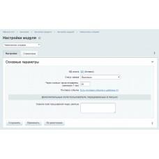 Автоматизация сбора отзывов о товаре