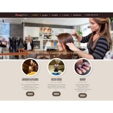 Сайт салон красоты (парикмахерская, SPA, массаж, студия маникюра)