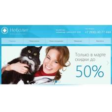 Неболит: готовый сайт ветеринарной клиники