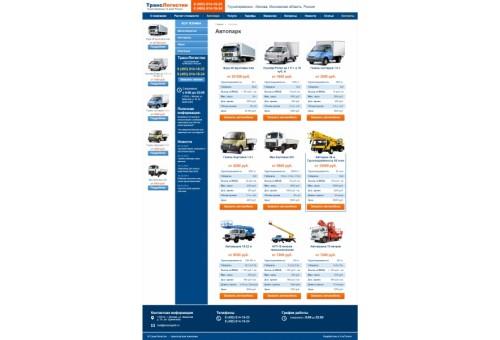 ГРУЗОПЕРЕВОЗКИ - Сайт транспортной компании