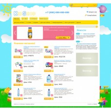 Супермаркет детских товаров: магазин KidShop