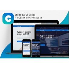 Иннова: Course - лендинг онлайн курса