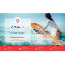 ActiveLife: cпортивные товары, охота, активный отдых (интернет магазин)