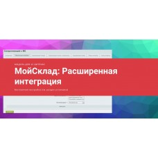 МойСклад: расширенная интеграция + бесплатное внедрение*