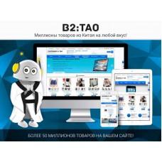 B2:Tao — интернет-магазин товаров из Китая