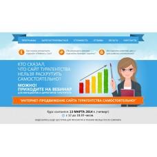 Сайт семинара, вебинара, конференции, мероприятия