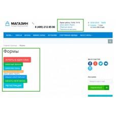 Веб-формы: купить в 1 клик, обратный звонок, форма обратной связи и др. Рекапча, ajax, адаптивность.