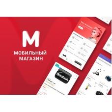 Некстайп: Мобильный магазин - мобильное приложение для iOS и Android