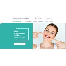 Сайт стоматологии с формой записи