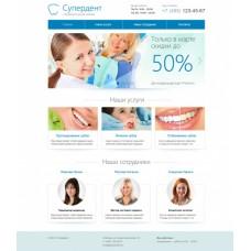 Улыбка: готовый сайт стоматологии