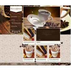 Salavey: Сайт кафе, ресторана, кофейни