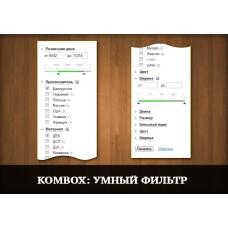 Kombox: Умный-фильтр (ЧПУ, SEO, AJAX)