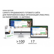 Микрофинансовая организация (МКК/МФО): мобильное приложение + сайт