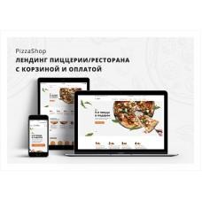 Иннова: PizzaShop - лендинг пиццерии/ресторана с корзиной и оплатой