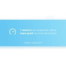 Сайты24. Лендинг фитнес-клуба «Krayt.Fitness»