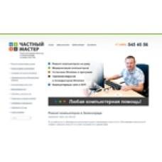 Сайт системного администратора, частного мастера