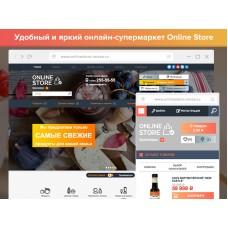 ONLINE Store — интернет-магазин продуктов и товаров для дома