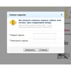Напоминание о смене пароля