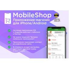 Приложение-магазин для iPhone/Android (Mobile Shop)