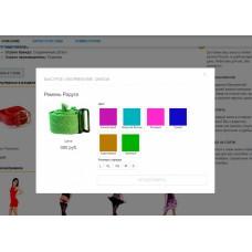 Заказ в 1 клик с удобным выбором параметров товара. Быстрый, лёгкий модуль - оптимизирован для SEO.