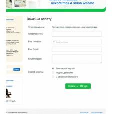 Прием платежей банковскими картами через Яндекс.Деньги для редакции Старт (без заключения договора)