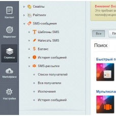 SMS-уведомления + рассылки