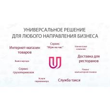UBi2.0: услуги по принципу клиент-исполнитель (UBER) + iOS&Android. Демо парка услуг.