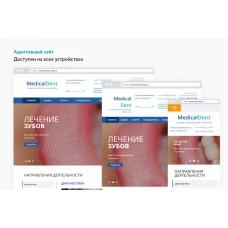 Стоматологическая клиника: современный сайт