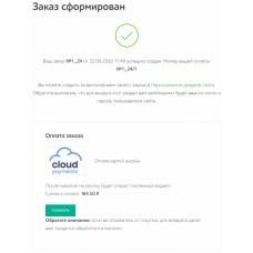 Интернет-эквайринг CloudPayments приём платежей