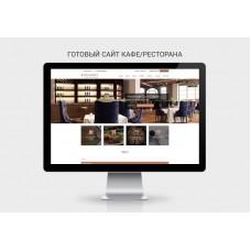 Готовый сайт кафе, ресторана, антикафе SimpleTema